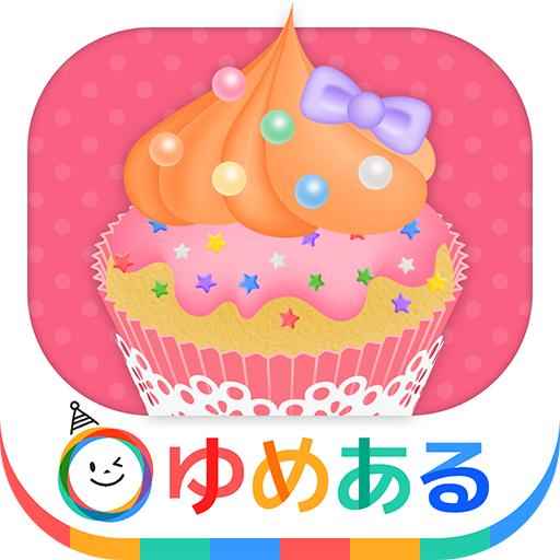 わたしのカップケーキ(親子で楽しくクッキングおままごと) 教育 App LOGO-APP開箱王