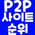 p2p사이트 순위 신규웹하드 추천 앱 icon