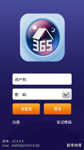 365SECU 2015