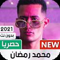 محمد رمضان 2021 بدون نت | جديد icon