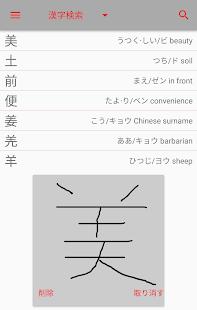 漢字検索 - Google Play のアプリ