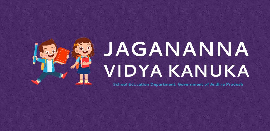 Jagananna Vidya Kanuka Latest version Apk Download - in.apcfss.child.jvk APK free