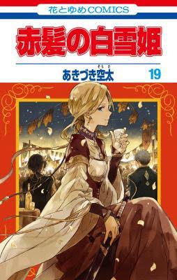 『赤髪の白雪姫』19巻
