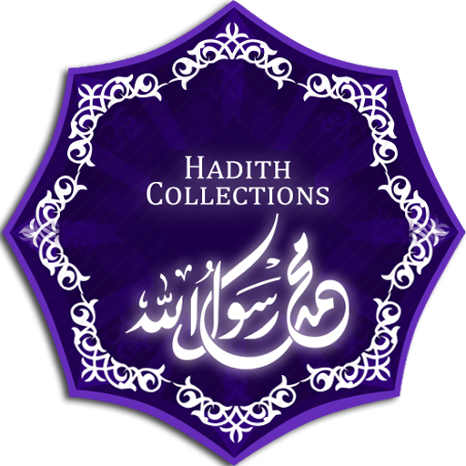 Hadith Collection (13 Books) Icon