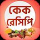 কেক রেসিপি-Cake recipes in bangla Download on Windows