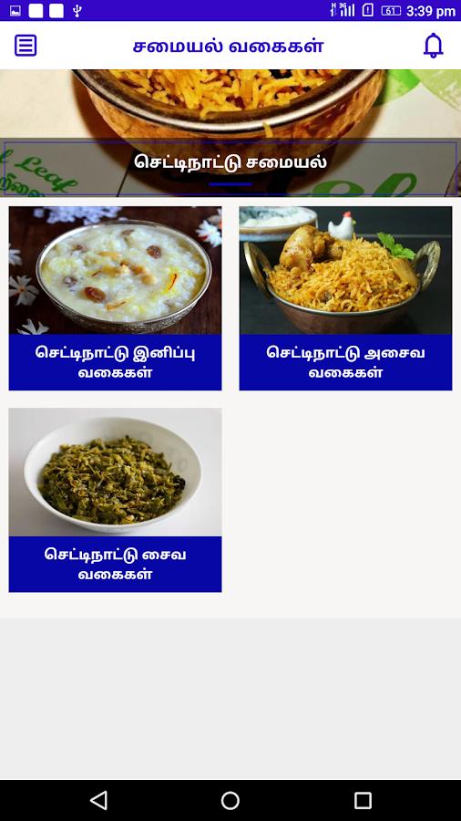 Chettinad recipes samayal in tamil veg non veg android apps chettinad recipes samayal in tamil veg non veg screenshot forumfinder Images