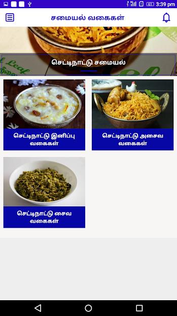 Chettinad recipes samayal in tamil veg non veg apps on screenshot image screenshot image forumfinder Image collections