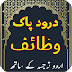 Download Darood Pak Wazaif For PC Windows and Mac