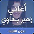 اغاني زهير بهاوي بدون انترنت icon