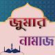 জুমার নামাজ - Jumah Download on Windows