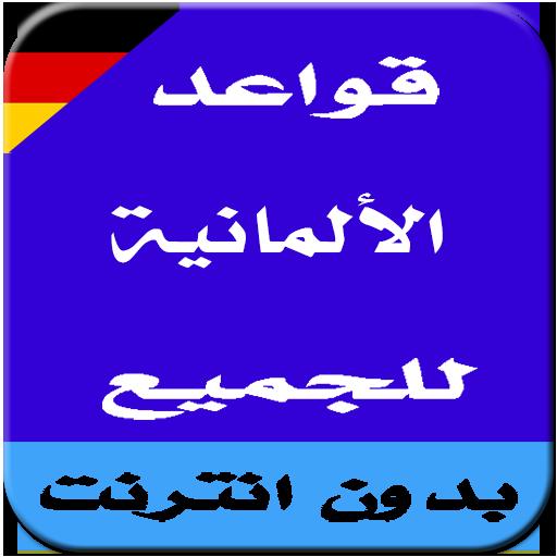 deutsch arabisch