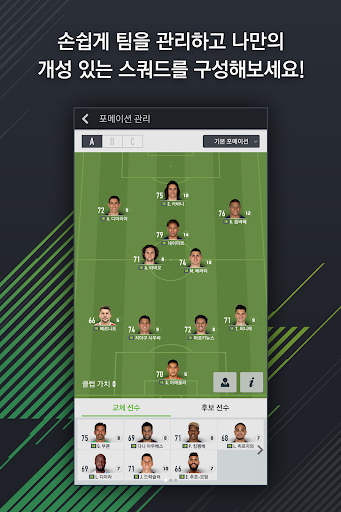 FIFA ONLINE 4 M by EA SPORTS™ APK MOD screenshots 2