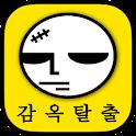 감옥탈출 icon