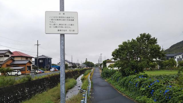 朝倉川の守られない標識