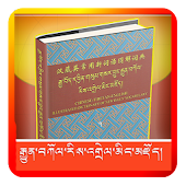 Tibetan Picture Dictionary