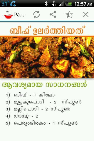 Malayalam recipes of kerala android apps on google play malayalam recipes of kerala screenshot forumfinder Gallery