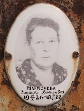 Photo: Маркочева Зинаида Васильевна 1926-1982 Фото для сайта http://новодевичье.рф