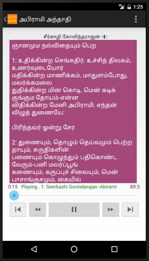 Abirami Anthathi Lyrics In Tamil Pdf Story - hillbydesign