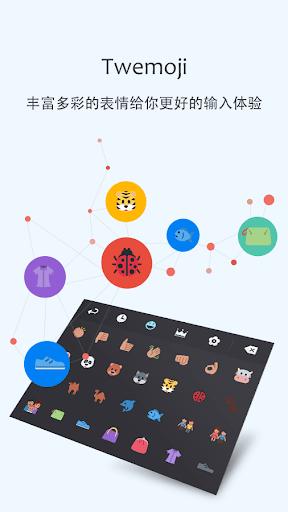 玩免費個人化APP|下載Twemoji- 免费的Twitter表情 app不用錢|硬是要APP