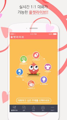 玩免費遊戲APP|下載올톡플러스- 무료랜덤채팅,만남,소개팅,랜챗,랜덤톡 app不用錢|硬是要APP