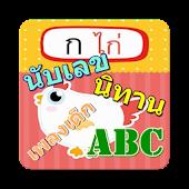 เพลง ก เอ๋ย ก ไก่ ABC นับเลข