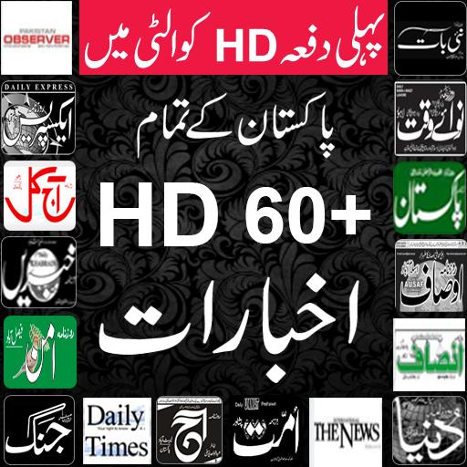 Pakistani Newspaper
