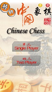 Chinese Chess Learning 1.0 Android APK Mod 2