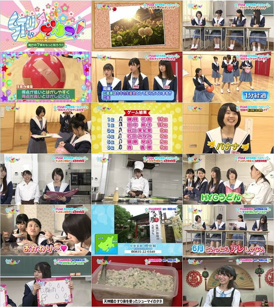 (TV-Variety)(720p+1080i) STU48 – STUでんつ! ep08 180525