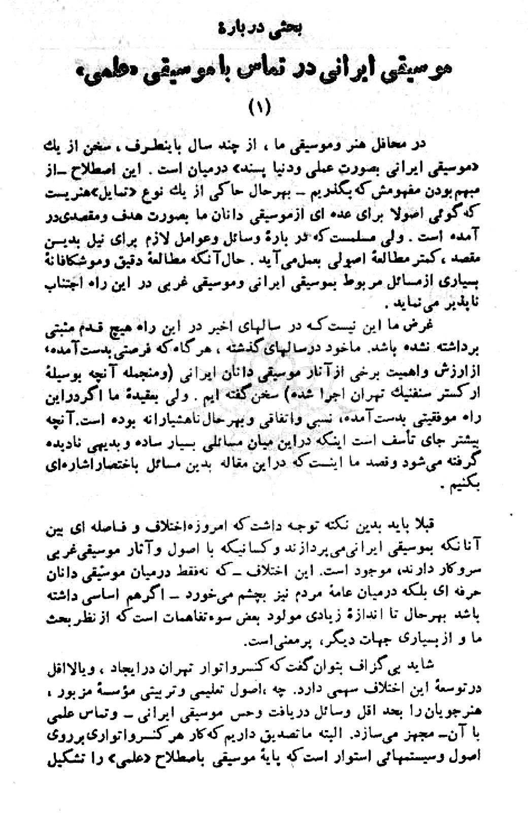 دانلود پیدیاف مقالهی موسیقی ایرانی در تماس با موسیقی علمی زاون هاکوپیان