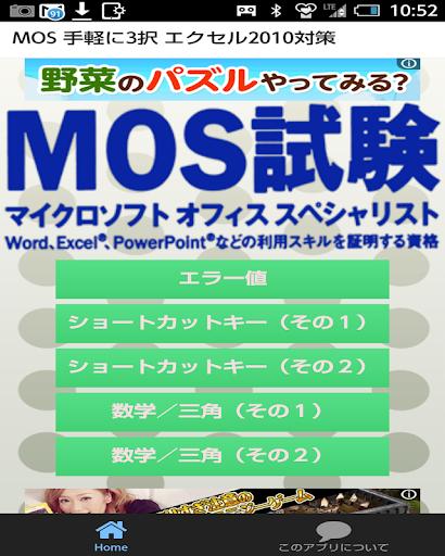 玩教育App|MOS 気軽に3択 Excel2010対策免費|APP試玩