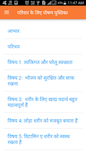 Nutrition Hindi HealthPhone- screenshot thumbnail