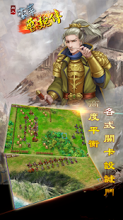 豪華曹魏傳 for PC-Windows 7,8,10 and Mac apk screenshot 3