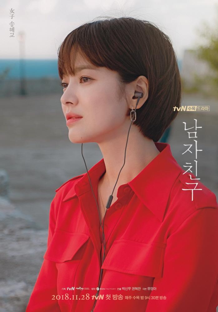 song hye kyo short bob hair