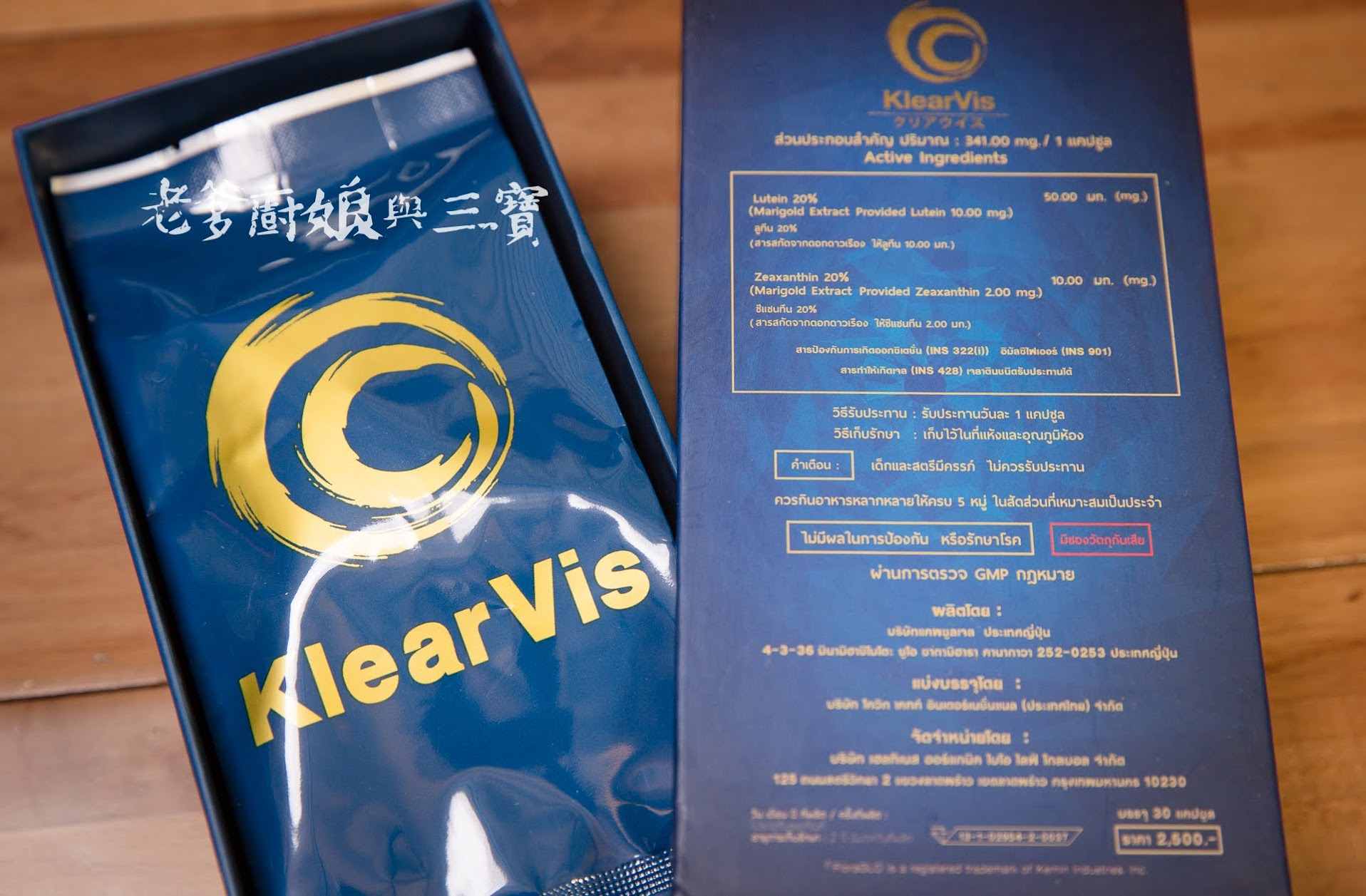 KLEARVIS營養補給...產自日本的葉黃素營養補充品,讓用眼過度的你遠離眼睛不適喔!