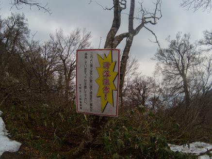 Mt. Arashimadake thumbnails No.8