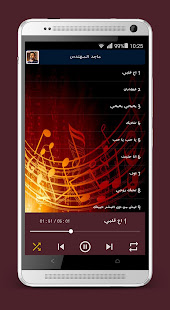 Download أغاني ماجد المهندس بدون نت Majid al Muhandis | For PC Windows and Mac apk screenshot 2