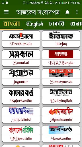 Bangla All Newspaper Pro ss1