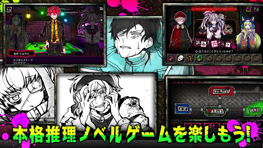 狼ゲーム 〜アナザー〜 apklade screenshots 2