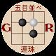 Gomoku Renju free puzzle five in a row tic tac toe Download on Windows