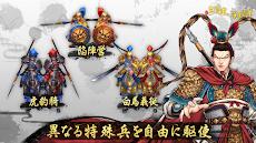 三国志漢末覇業のおすすめ画像5
