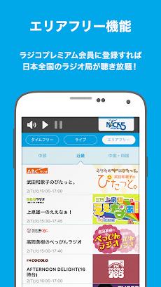 radiko+FMのおすすめ画像3