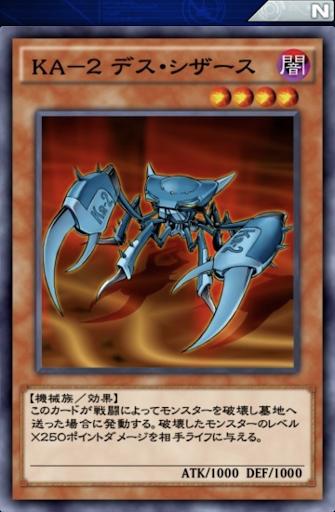 KA2デス・シザース