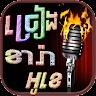 com.khmer.karaoke
