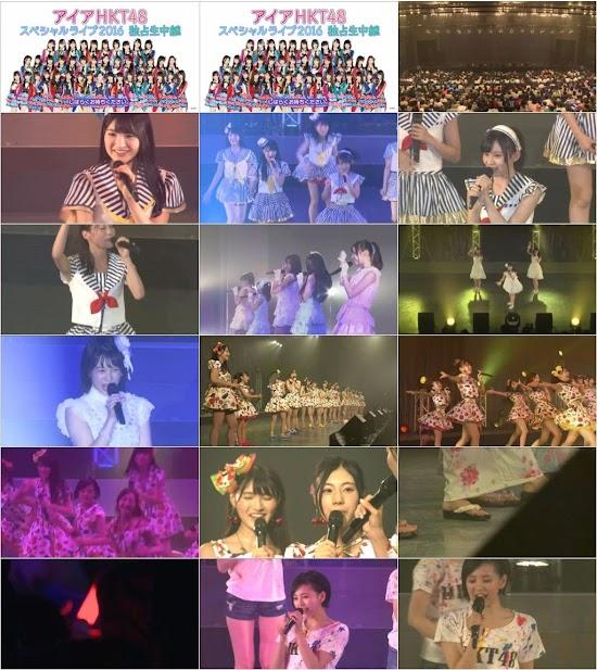 (Web)(480p) アイアHKT48スペシャルライブ2016 (NicoNico Live) 160829