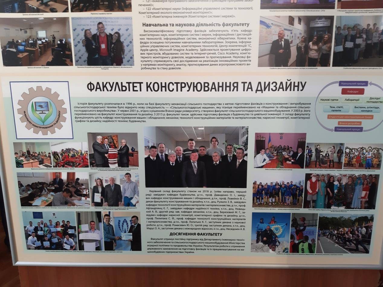 P:\На сайт НУБіП України\Музей нубіп\20191030_154649.jpg