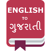 English To Gujarati Translator
