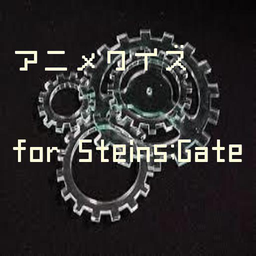 娱乐のアニメ クイズ for Steins;Gate  シュタイン LOGO-記事Game