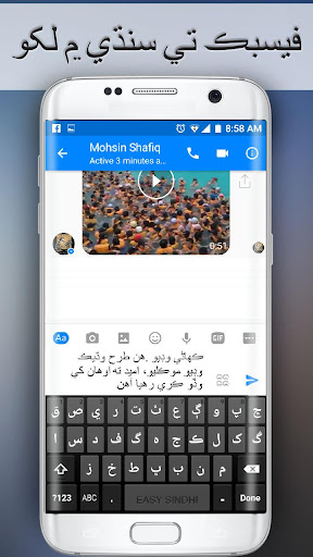 Easy Sindhi Keyboard - u0633u0646u068cu064a Apk apps 2