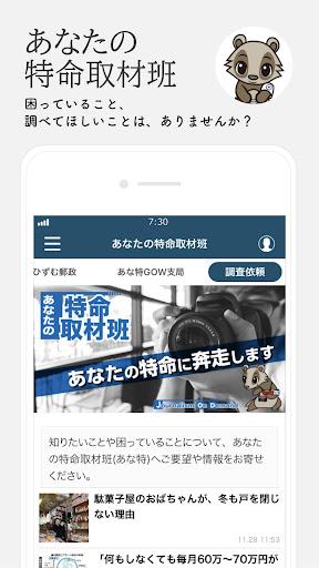 西日本新聞 screenshot 5