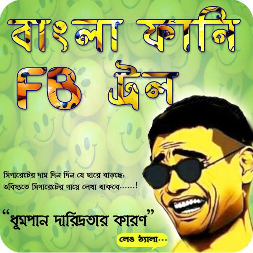 বাংলা ফানি ট্রল কালেকশন|Funny Bangla Troll Image